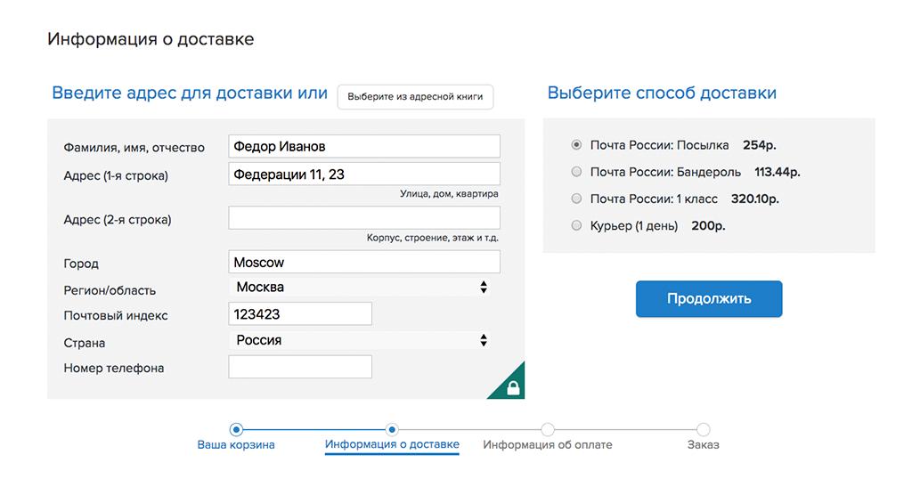 Автоматический расчет стоимости доставки Почтой России в Эквид-магазине