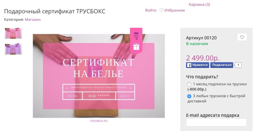 сертификат Трусбокс