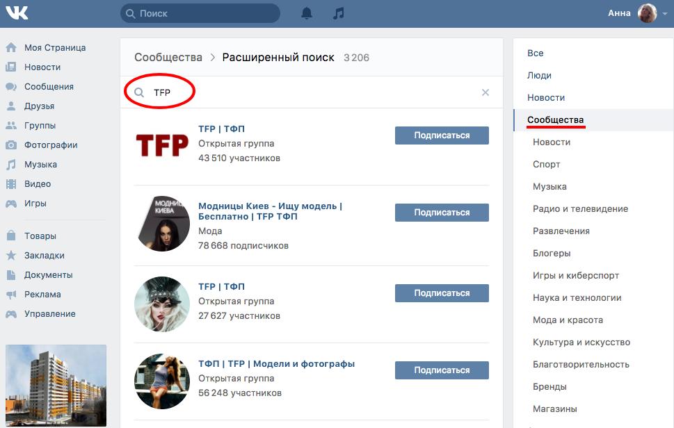 Поиск групп TFP ВКонтакте