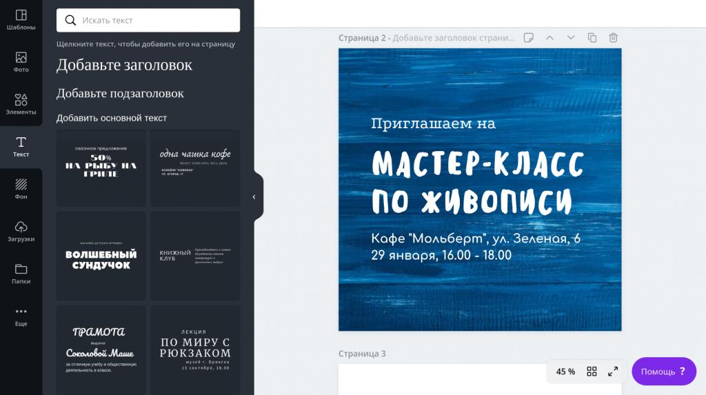 Образцы сочетаний фигурных и стандартных шрифтов