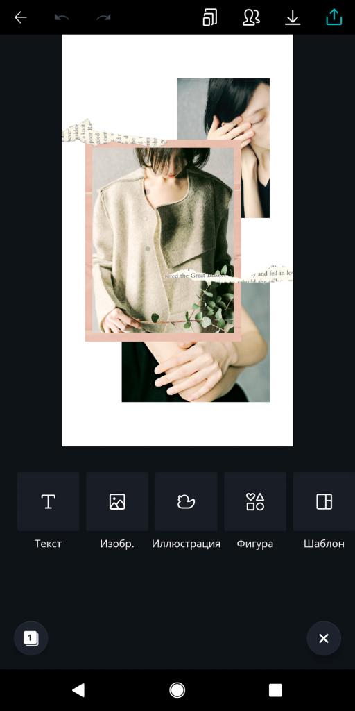 Редактируем дизайн с помощью дополнительной графики, замены фото, фона, текста