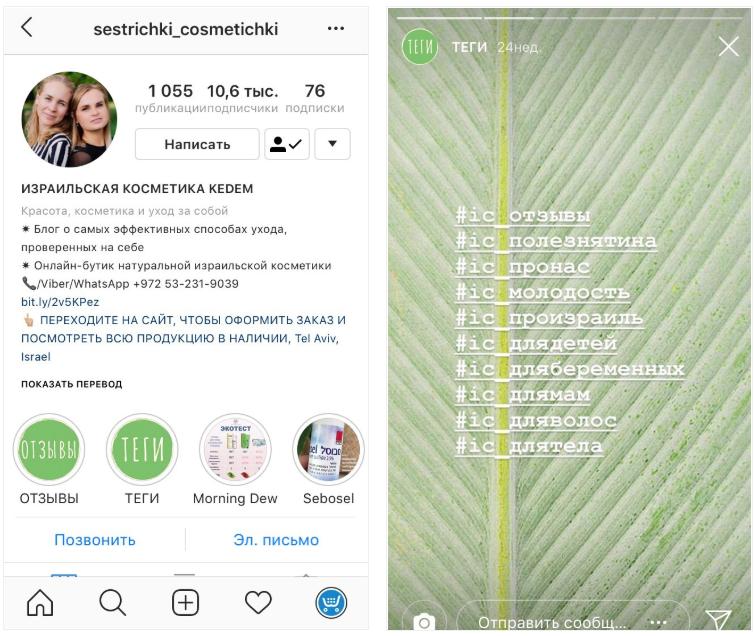 Среди Актуального в профиле @sestrichki_cosmetichki есть раздел, в котором собраны все хэштеги блога