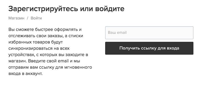 Войти в личный кабинет можно по специальной ссылке без ввода логина и пароля