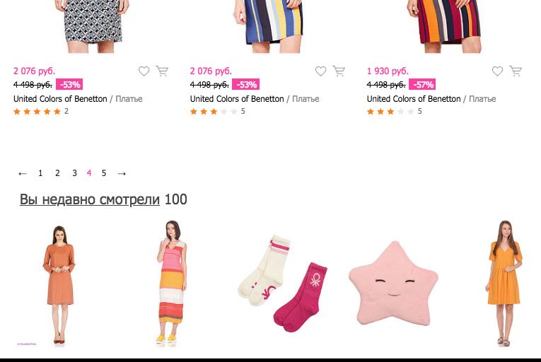 """Блок """"Просмотренные товары"""" особенно актуален для магазинов с большим каталогом"""