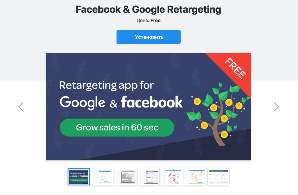 Приложение для динамической рекламы в Фейсбуке и Google Ads доступно на всех платных планах Эквида