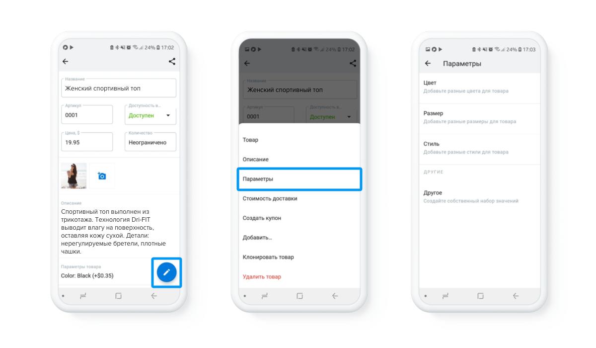 Новое в приложении для Android