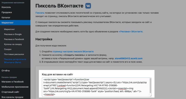Скопируйте код пикселя из рекламного кабинета ВКонтакте и добавьте в Эквид-магазин
