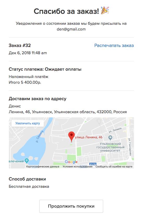Информативная страница подтверждения заказа