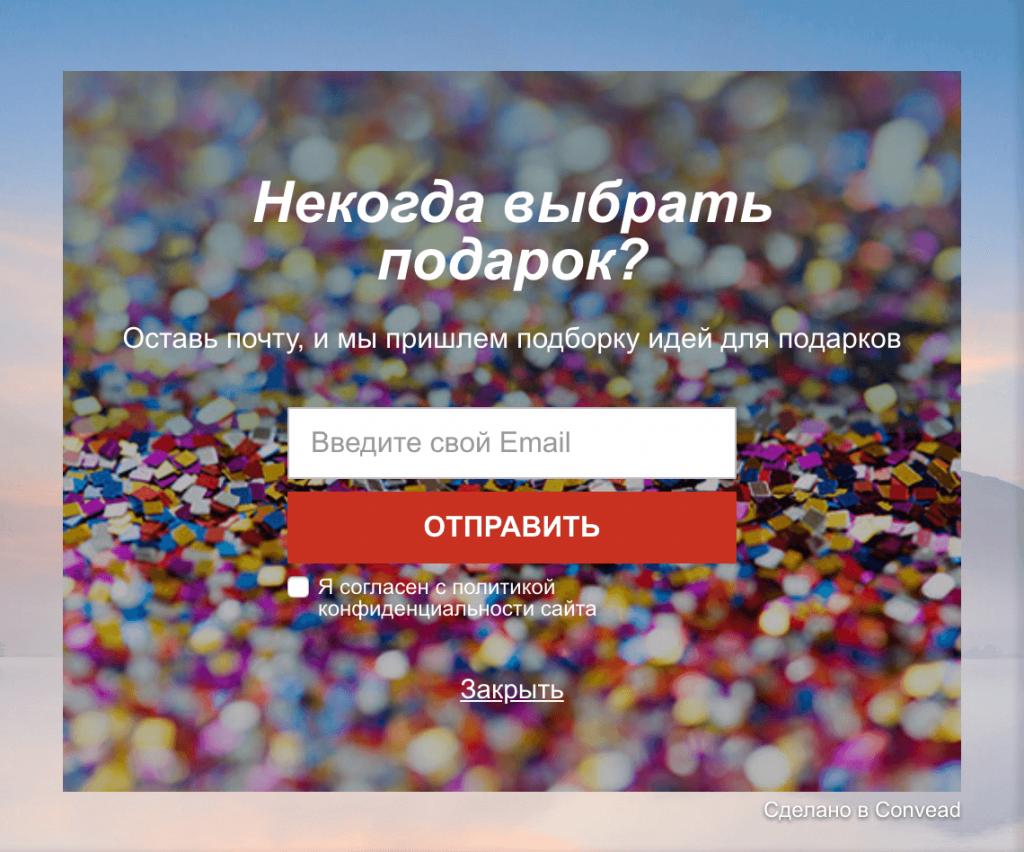Виджет для тех, кто смотрит сайт с десктопа