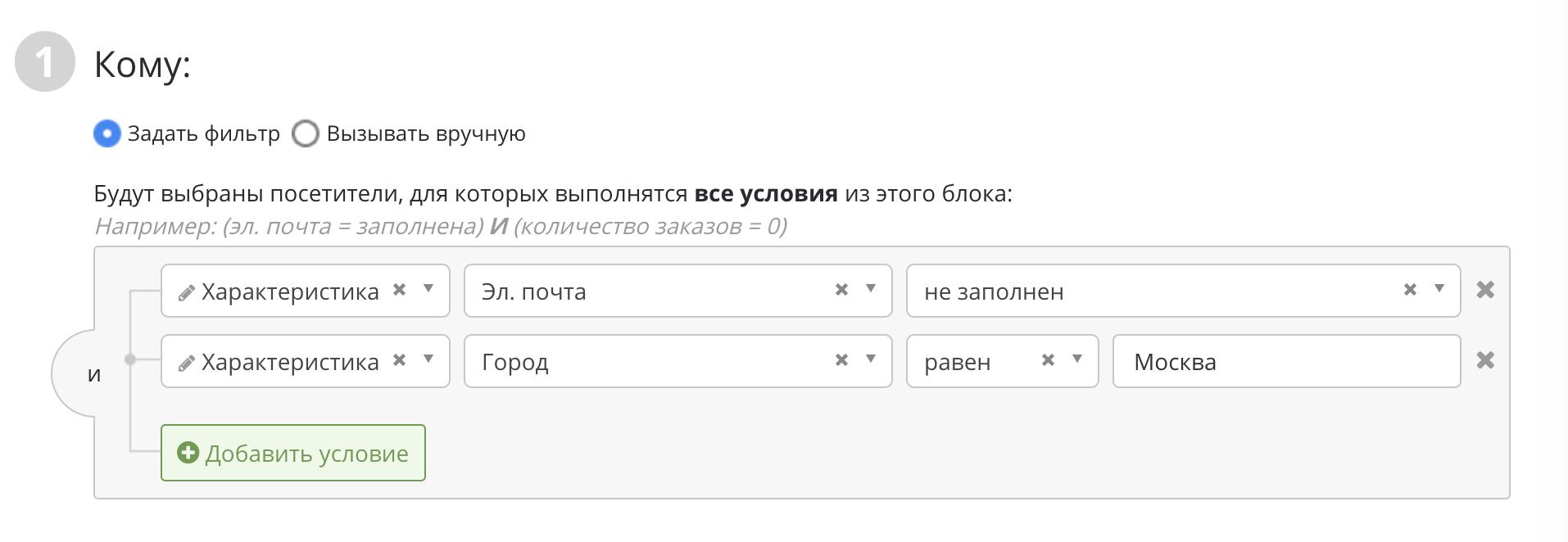 Если в Москве у вас самые платежеспособные клиенты, можно настроить на них специальное предложение