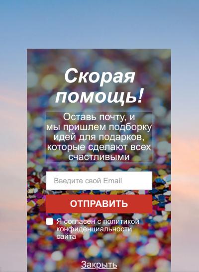 Пример виджета для мобильных пользователей