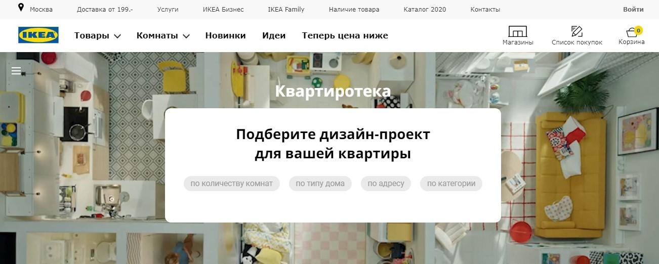 ИКЕА представила виртуальную мебель для видеоконференций