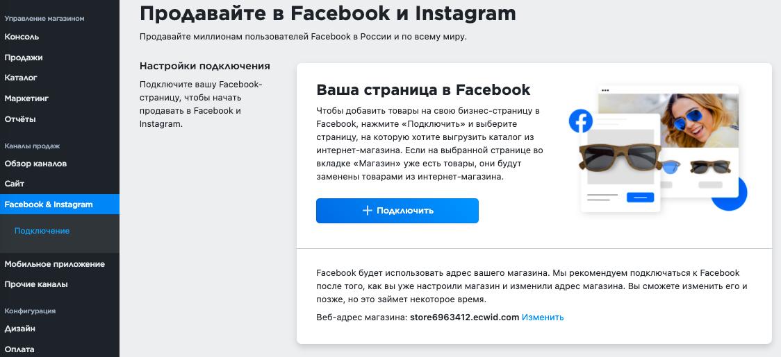 Добавьте товары в Фейсбук и в Инстаграм — следуйте по шагам в панели управления вашего Эквид-магазина