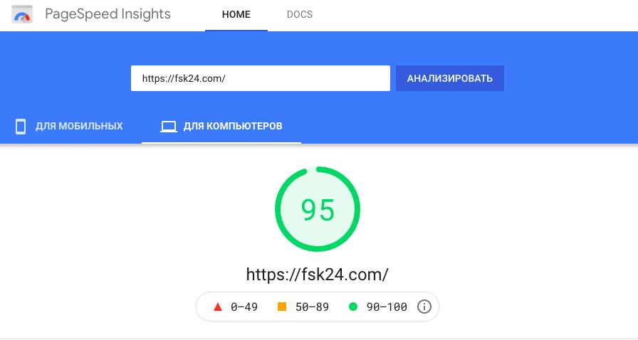 Пример проверки скорости загрузки сайта на Эквиде в сервисе Google PageSpeed