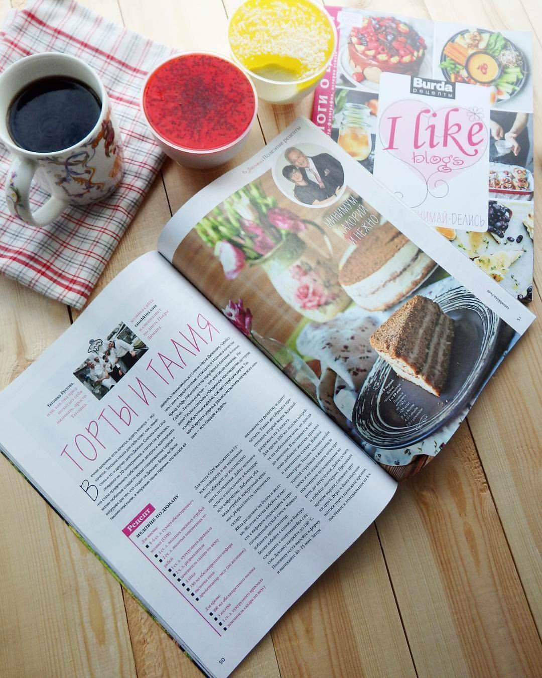 Интервью в журнале «Бурда»