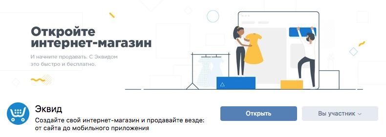 Обложка страницы Эквида во ВКонтакте