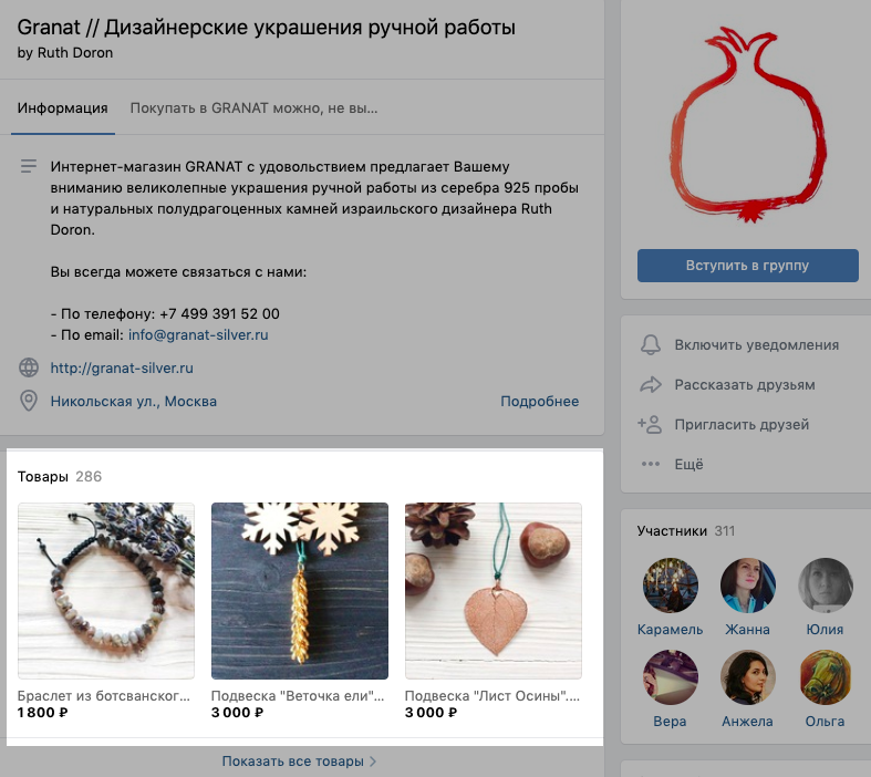 Блок с товарами на странице магазина ВКонтакте