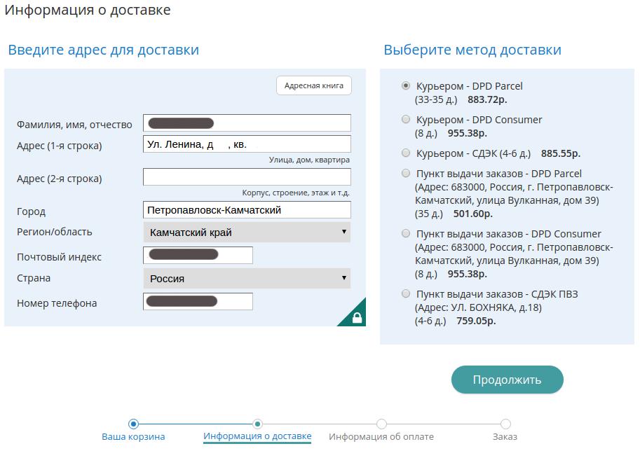 Расчет стоимости доставки от DDelivery