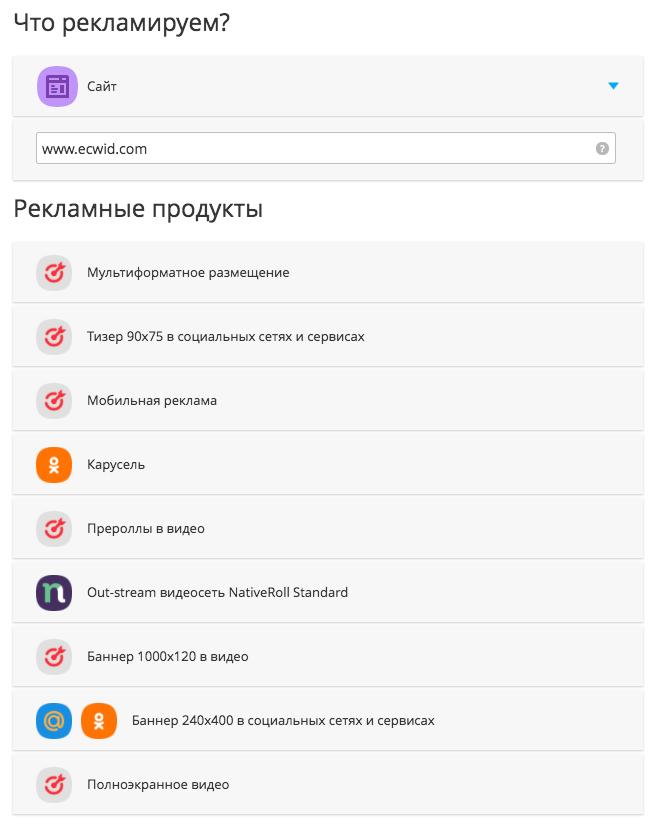 Форматы рекламы в Одноклассниках