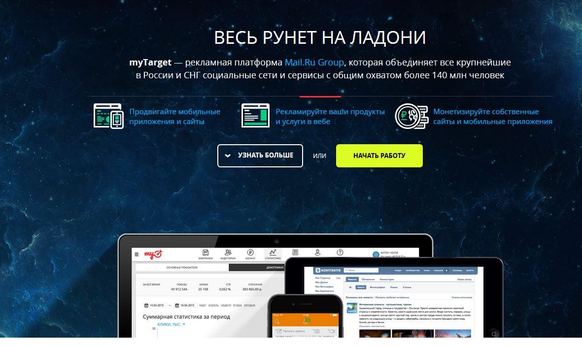 MyTarget - сервис для размещения рекламы в Одноклассниках