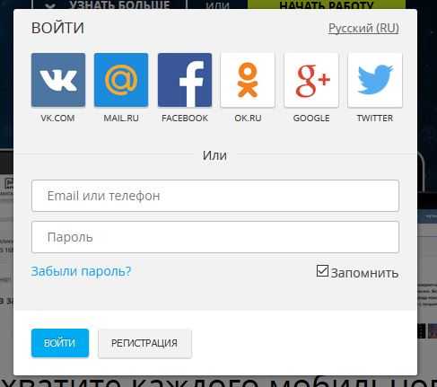 Регистрация в MyTarget