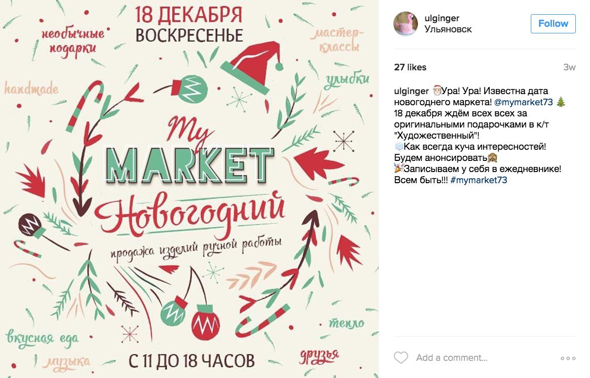 Реклама маркета в Инстаграме
