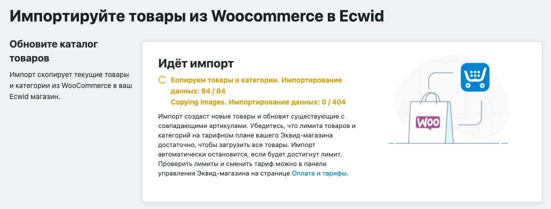 Импорт товаров из WooCommerce в Эквид
