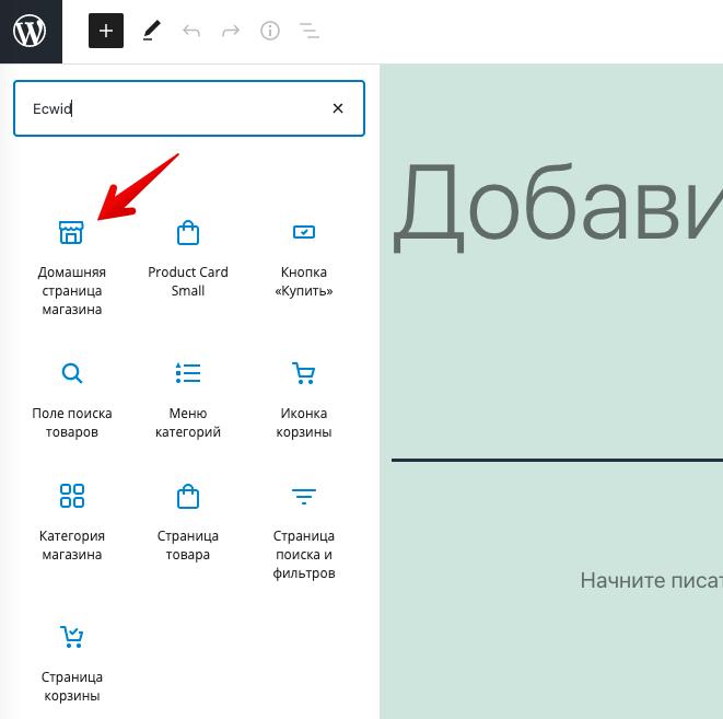 Поставьте витрину магазина на страницу WordPress