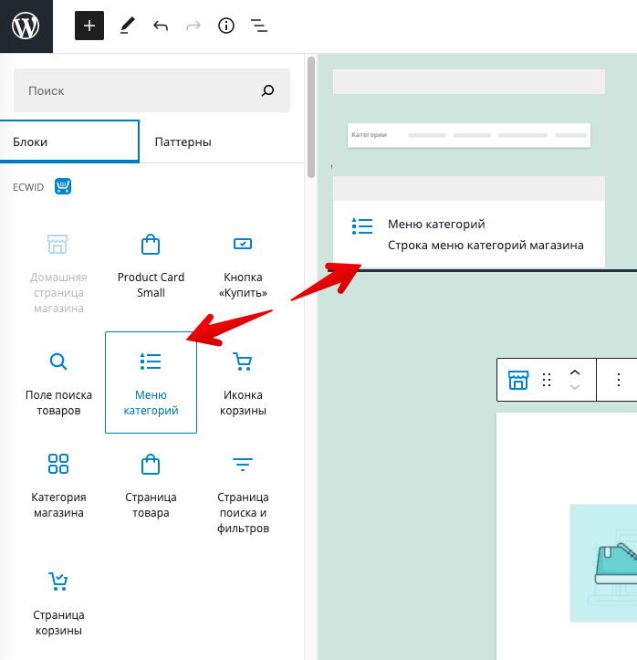 Блоки и страницы интернет-магазина, которые можно добавить на WordPress-сайт