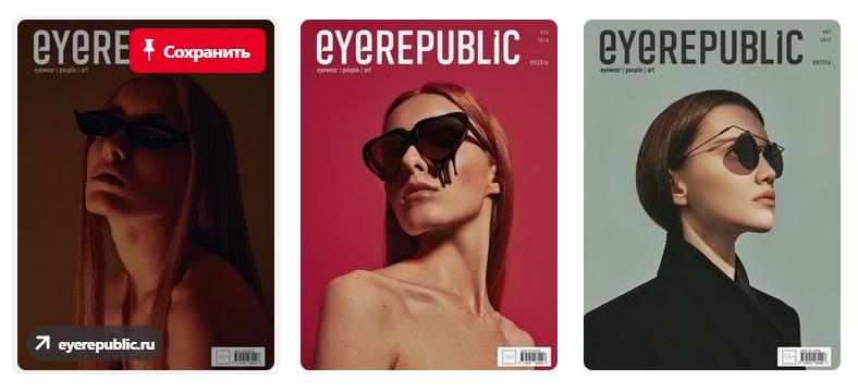Журнал Eyerepublic Magazine добавляет на доски обложки выпусков