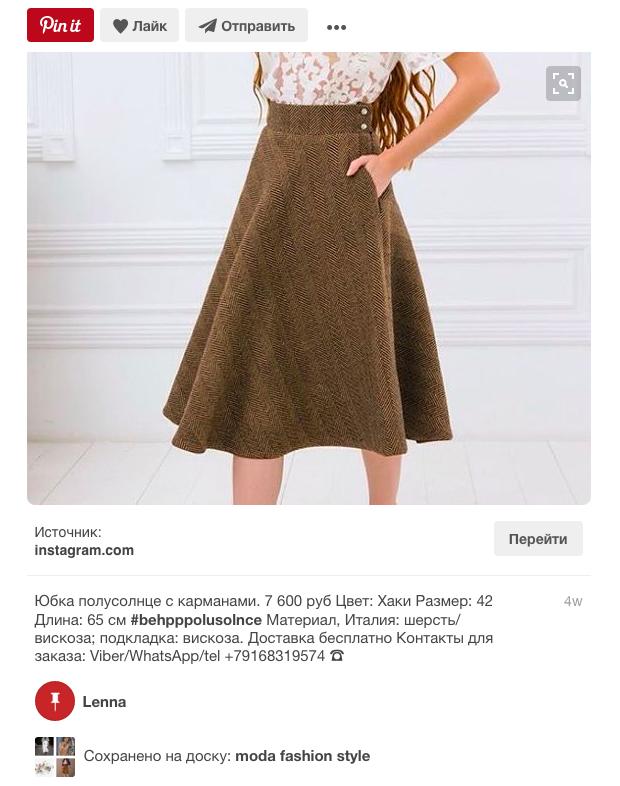 Благодаря описанию, пользователь сразу видит, как заказать юбку