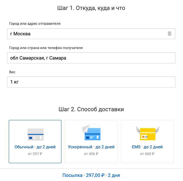 Посылка «Почтой России» из Москвы в Самару обойдется почти в 300 рублей