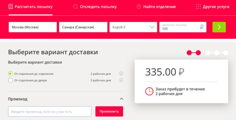 В Boxberry доставка из Москвы в Самару стоит 335 рублей