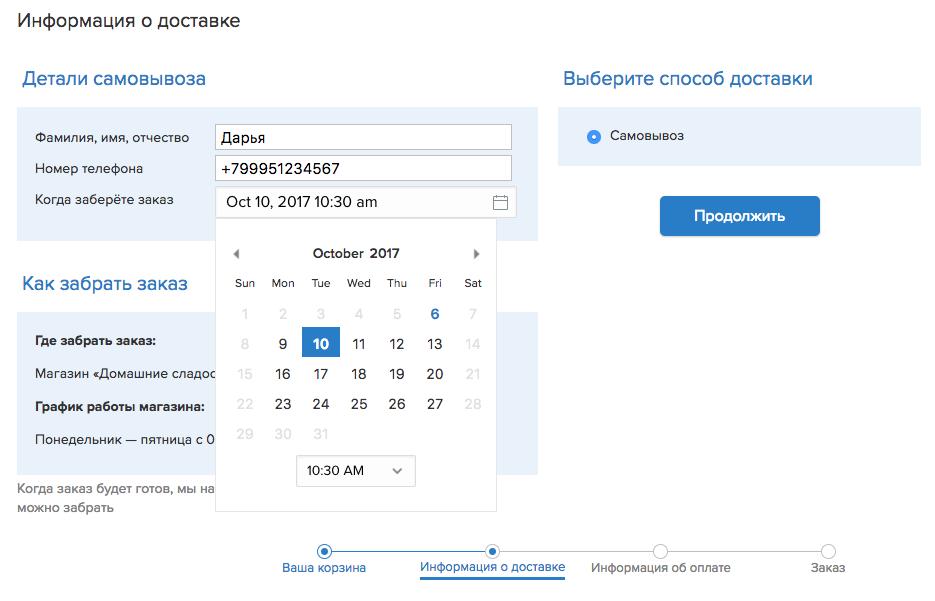 Покупатель может выбрать дату и время самовывоза в процессе оформления заказа