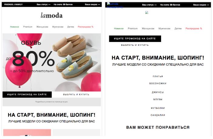 Пример комбинации картинок и текста в письме от интернет-магазина Lamoda. Даже с отключенными изображениями смысл рассылки ясен