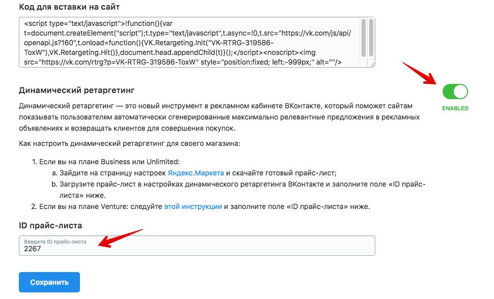 Вставьте ID прайс-листа из ВКонтакте в панель управления Эквид-магазина