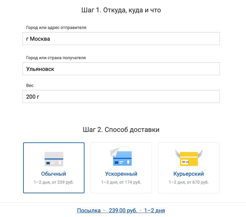 На сайте Почты России pochta.ru можно рассчитать стоимость отправления и примерные сроки доставки