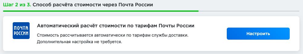Просто нажмите на кнопку — и доставка Почтой России настроена