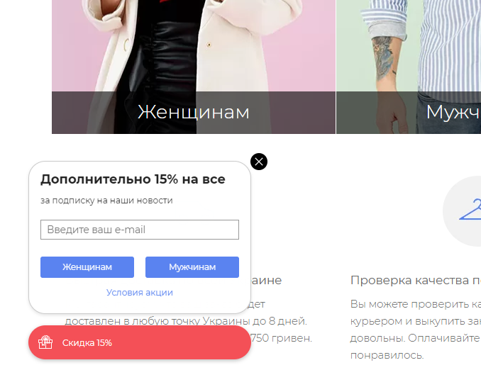 Всплавающая форма подписки на сайте интернет-магазина