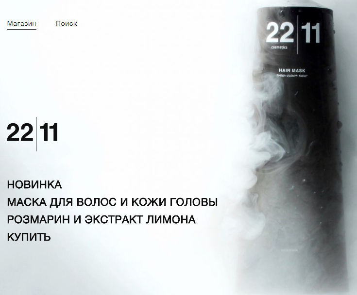 22|11 презентует новинку на сайте