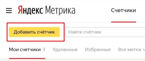 """Зайдите в metrika.yandex.ru и нажмите кнопку """"Добавить счетчик"""""""