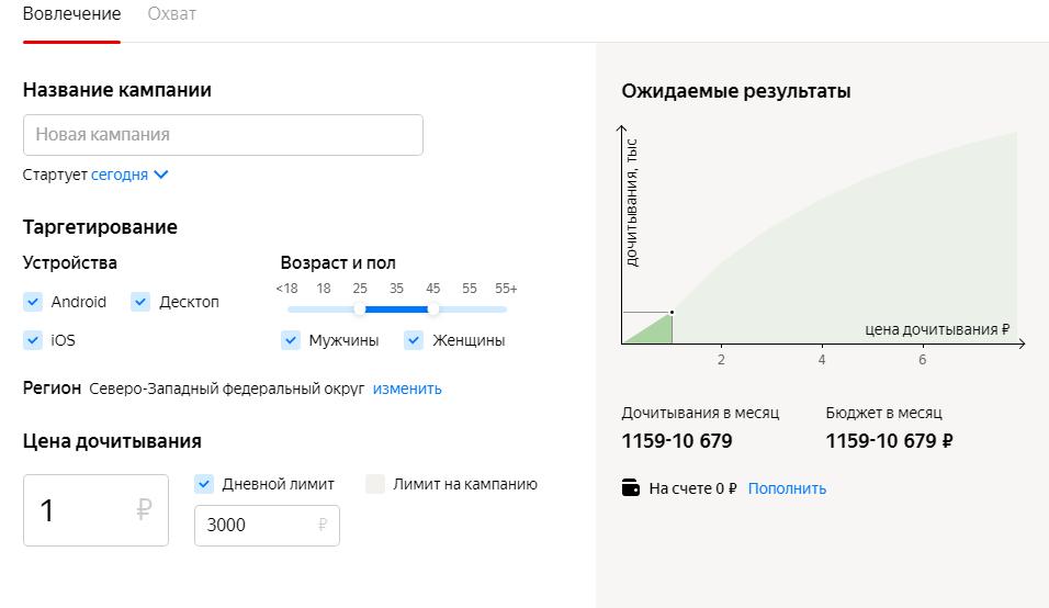 На текущий период минимум 3000 рублей за 3000 дочитываний, поскольку лимит на кампанию тоже минимально 3000 рублей
