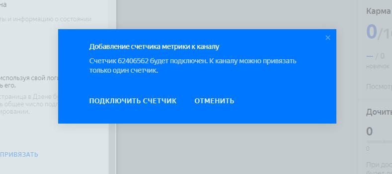 После вставки номера платформа предложит вам подключить счетчик