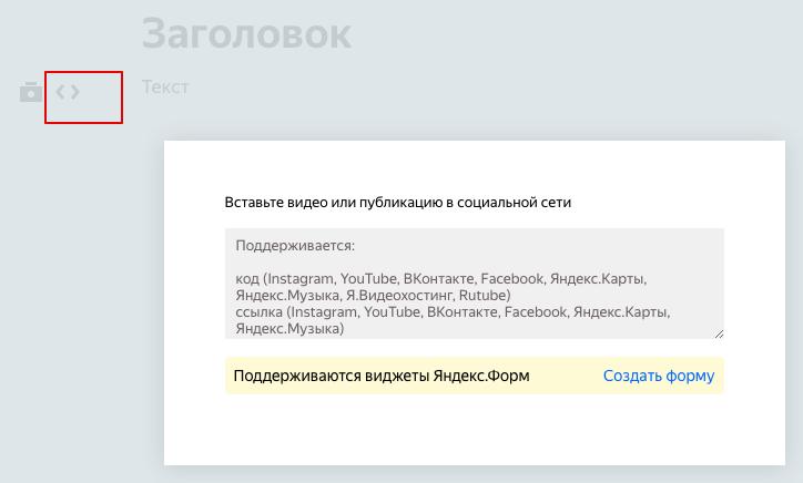 Помимо фото и видео в статью можно добавить код из Яндекс.Музыки, социальных сетей, Яндекс.Карт и Яндекс.Форм