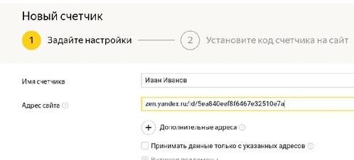 """На открывшейся странице впишите в строку """"адрес сайта"""" ссылку на свой канал"""