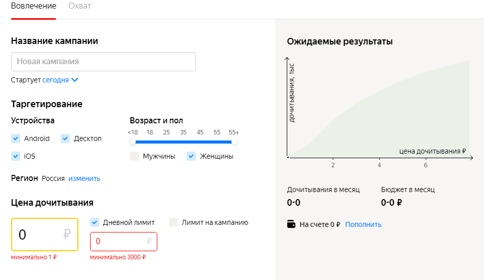 На период пандемии коронавируса установили минимальную цену за дочитывание – 1 рубль. Раньше было 3 рубля.