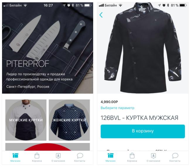 Приложение магазина PiterProf