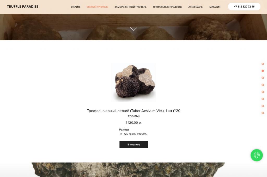 Виджеты товара с кнопкой «Купить» на сайте truffleparadise.ru