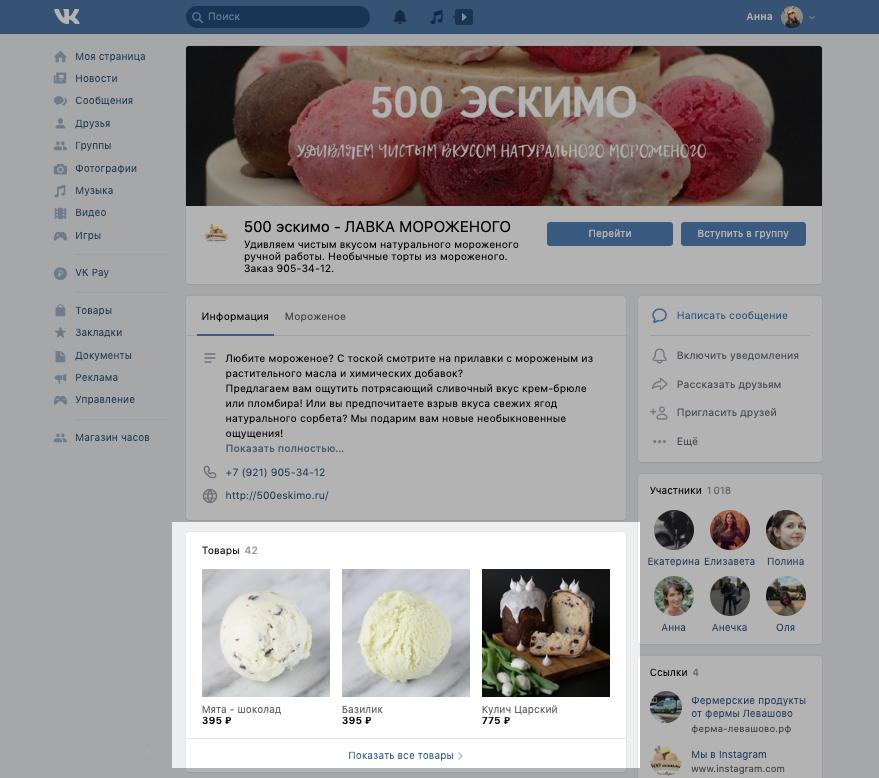 Блок «Товары» на странице интернет-магазина ВКонтакте