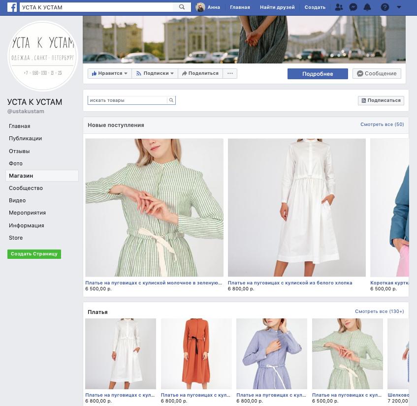 """Вкладка """"Магазин"""" на странице интернет-магазина в Фейсбуке"""